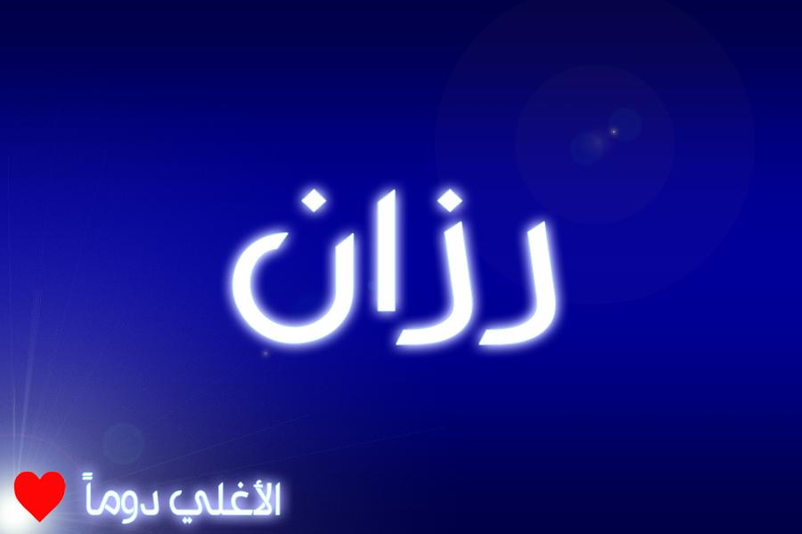 بالصور معنى اسم رزان , ماذا يعني اسم رزان 3597
