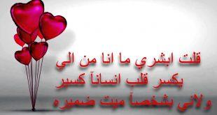 بالصور شعر عن الحب والعشق , اجمل شعر عن الحب والعشق 3603 12 310x165