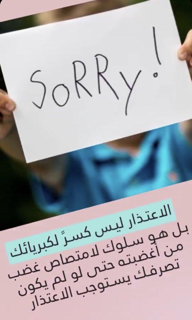 صوره رسالة اعتذار لصديق , اصدق كلمات اعتذار لصديق