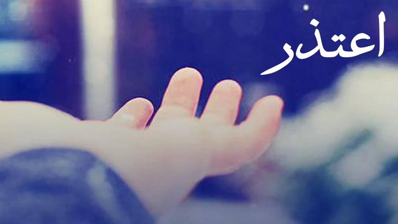 بالصور رسالة اعتذار لصديق , اصدق كلمات اعتذار لصديق 3635 7