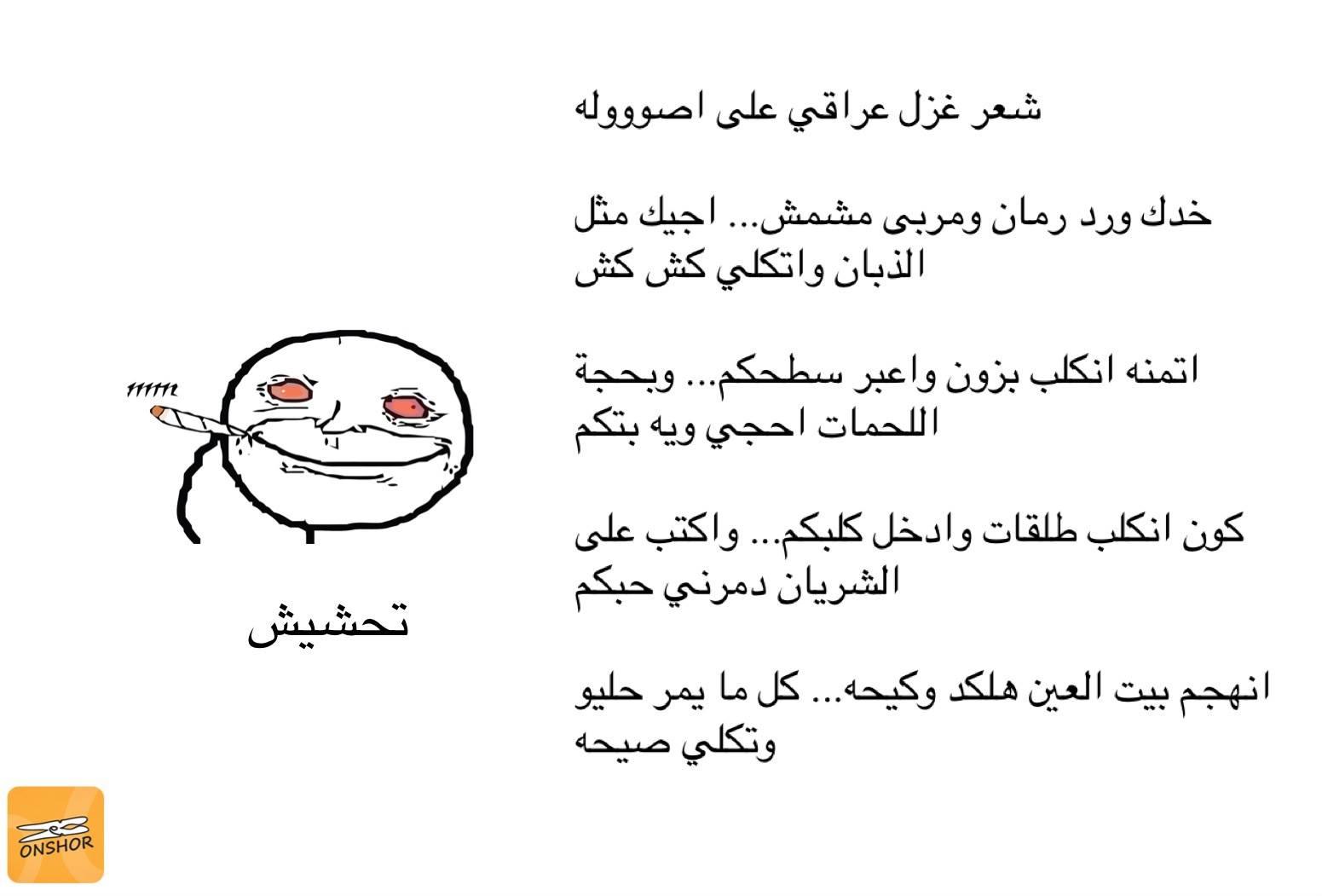 بالصور شعر غزل عراقي , اجمل شعر غزل عراقي 3640 2