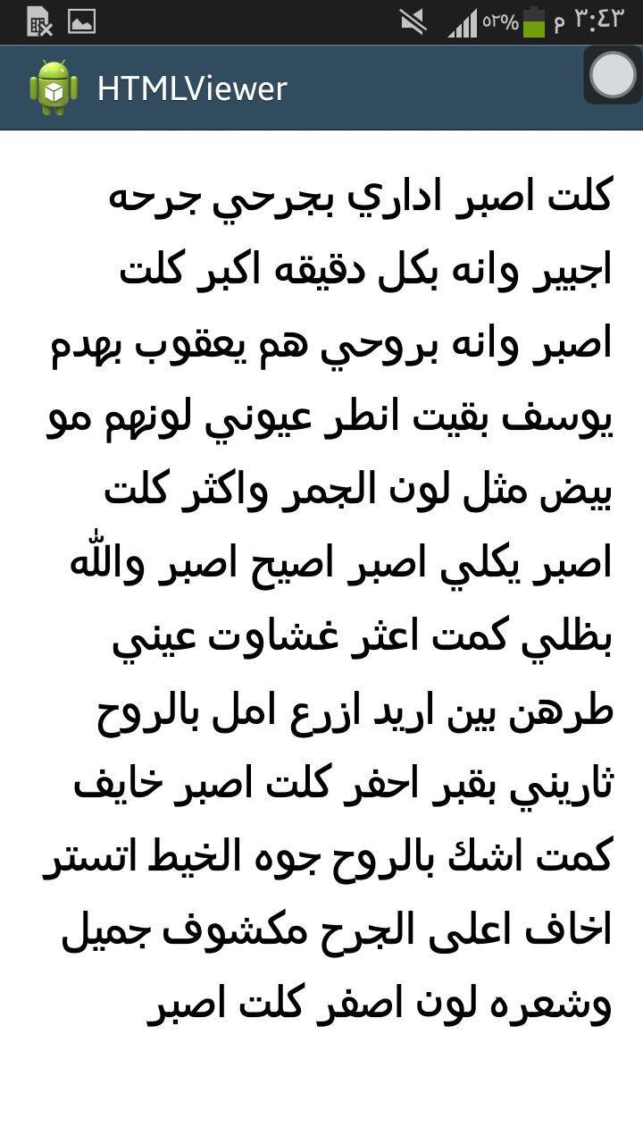 بالصور شعر غزل عراقي , اجمل شعر غزل عراقي 3640 3