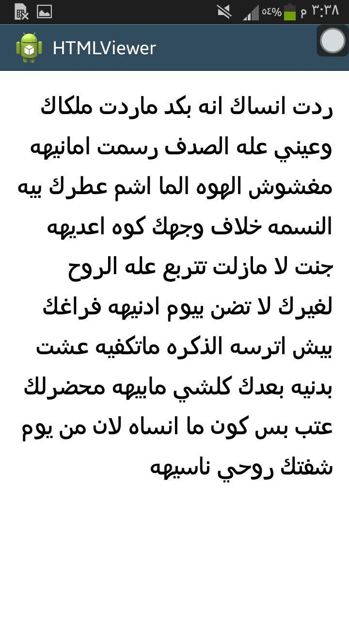 بالصور شعر غزل عراقي , اجمل شعر غزل عراقي 3640 5
