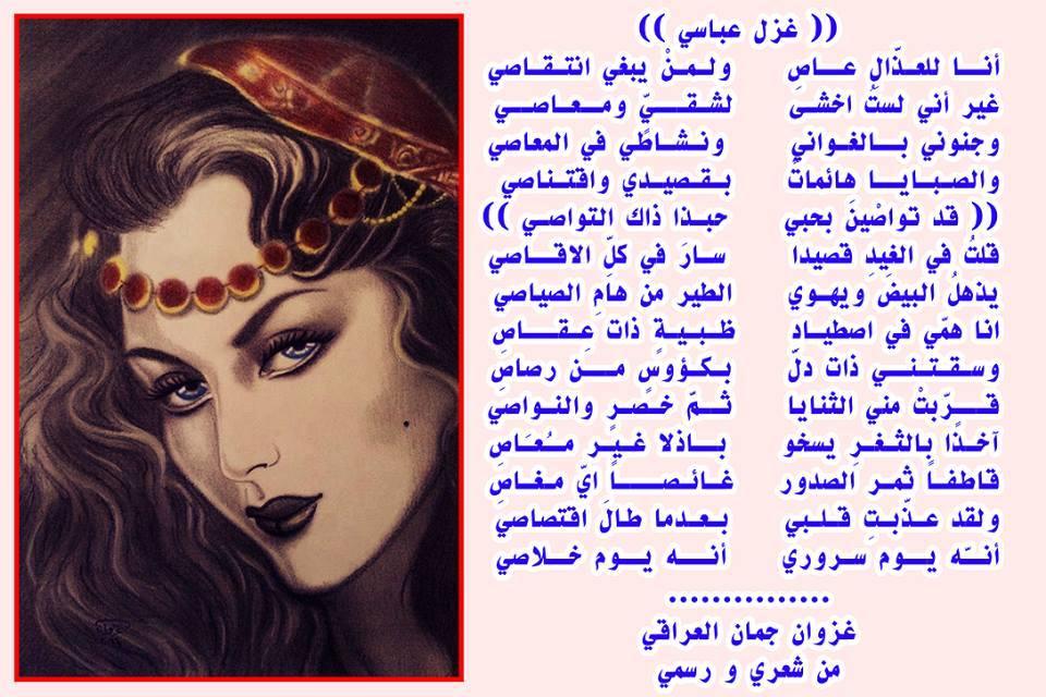 بالصور شعر غزل عراقي , اجمل شعر غزل عراقي 3640 7