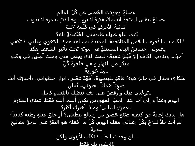 بالصور شعر غزل عراقي , اجمل شعر غزل عراقي 3640 9