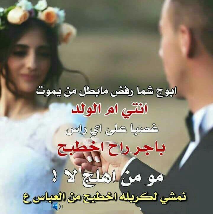 بالصور شعر غزل عراقي , اجمل شعر غزل عراقي