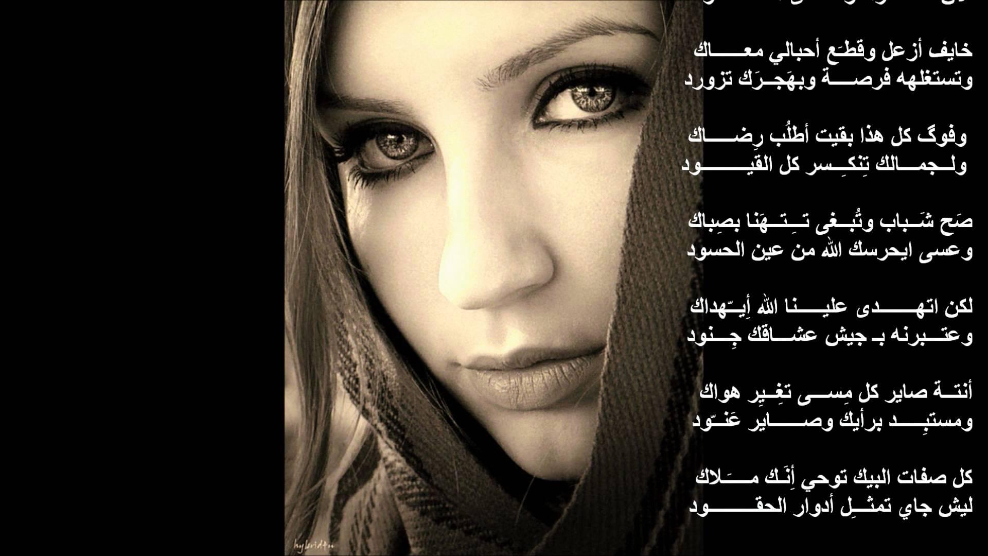 صور شعر غزل عراقي , اجمل شعر غزل عراقي