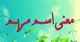 بالصور معنى اسم مريم , المعنى الاروع باسم مريم وصفاته 3645 2 310x165