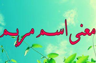 صور معنى اسم مريم , المعنى الاروع باسم مريم وصفاته