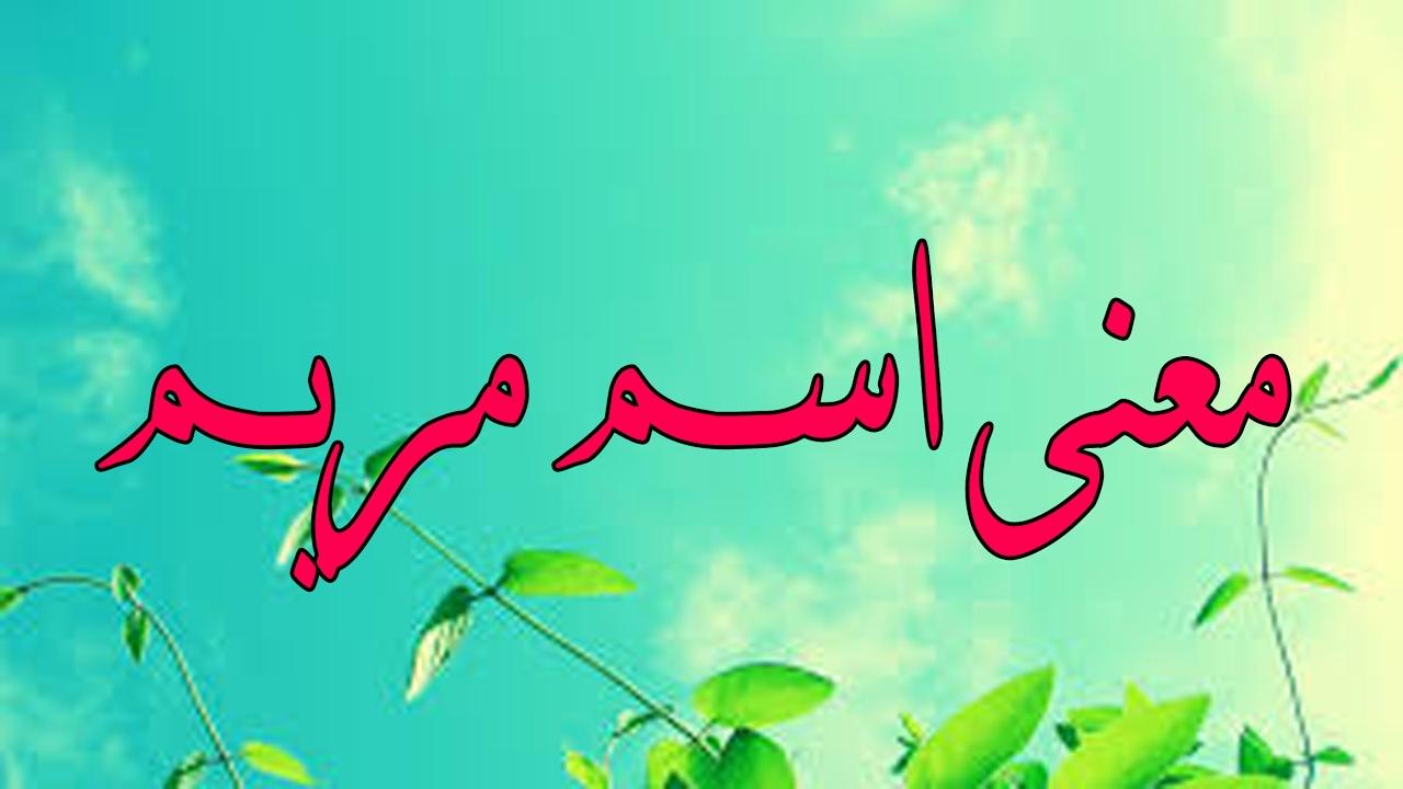 صورة معنى اسم مريم , المعنى الاروع باسم مريم وصفاته