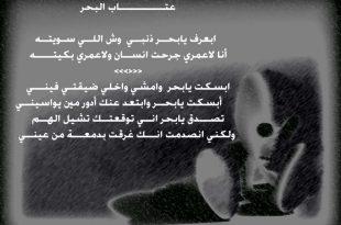 بالصور صور كلام عتاب , اصدق كلمات العتاب 3677 11 310x205