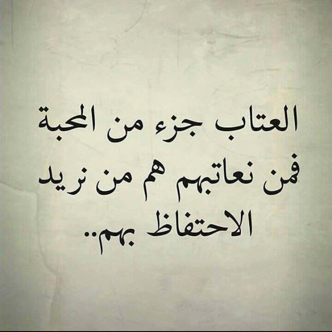 بالصور صور كلام عتاب , اصدق كلمات العتاب 3677 9
