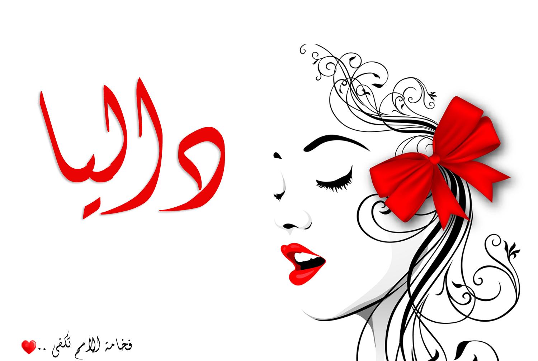 صور معنى اسم داليا , عايزة اسمي بنتي داليا ايه معناه