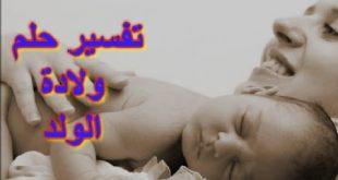 بالصور حلمت اني ولدت ولد وانا لست حامل , تفسير حلم ولاده ولد للغير الحامل 393 3 310x165