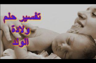 صورة حلمت اني ولدت ولد وانا لست حامل , تفسير حلم ولاده ولد للغير الحامل