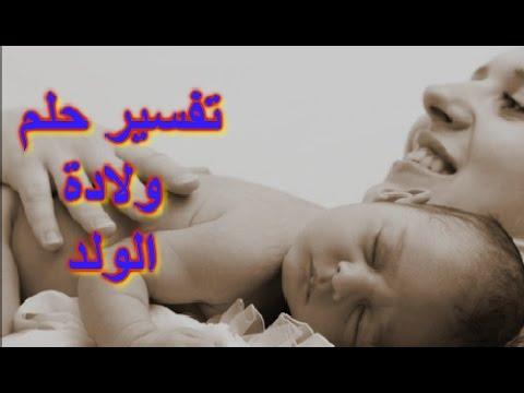 صوره حلمت اني ولدت ولد وانا لست حامل , تفسير حلم ولاده ولد للغير الحامل