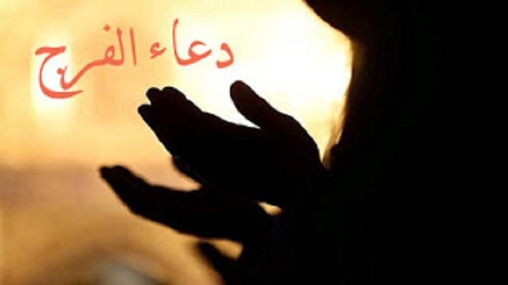 صورة صور دعاء الفرج , اجمل صور لدعاء الفرج