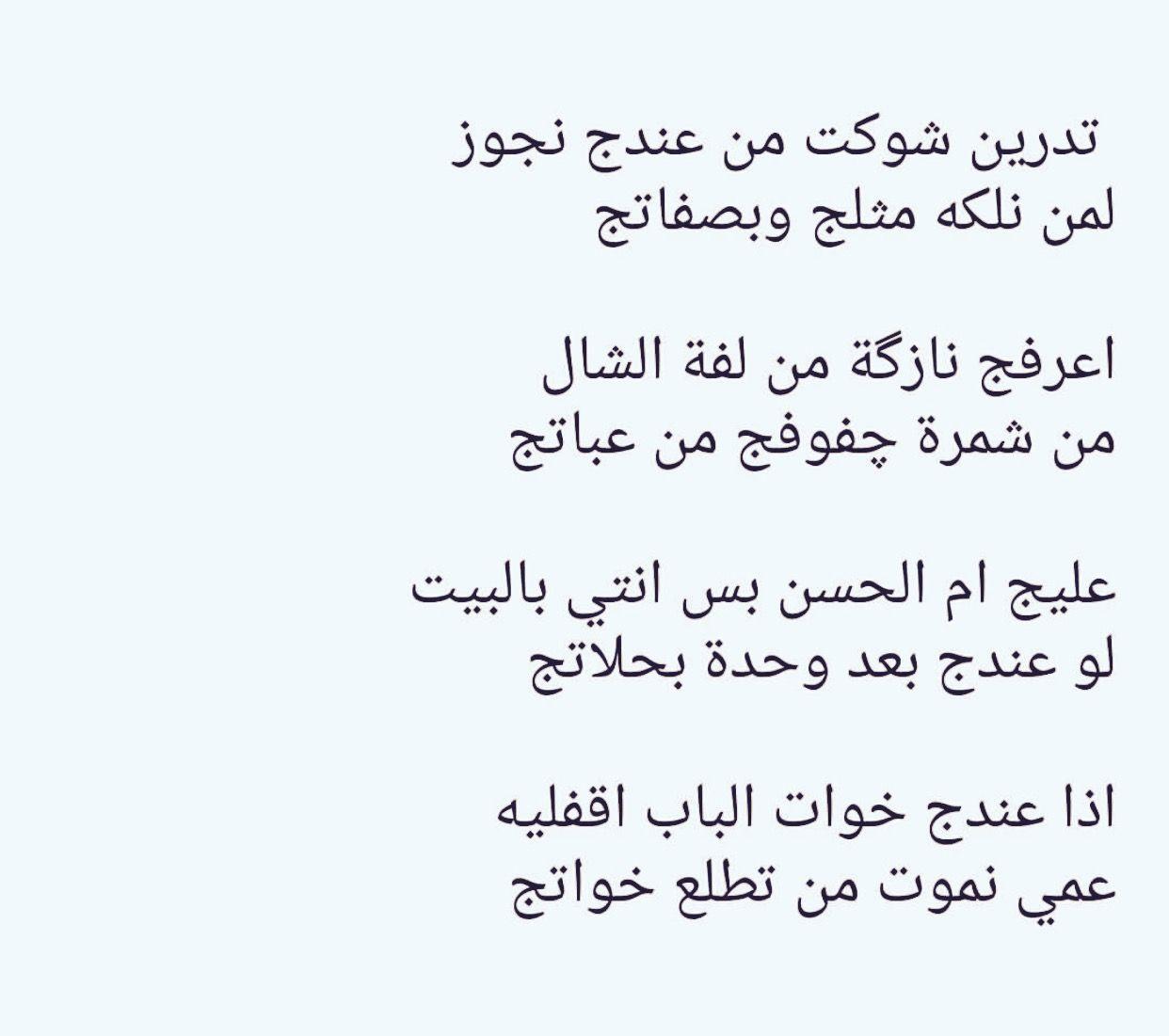 بالصور شعر عراقي شعبي , اجمل الاشعار الشعبيه العراقيه 414 1