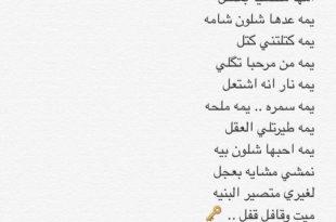 بالصور شعر عراقي شعبي , اجمل الاشعار الشعبيه العراقيه 414 11 310x205