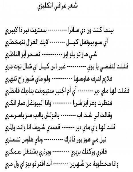 بالصور شعر عراقي شعبي , اجمل الاشعار الشعبيه العراقيه 414 2