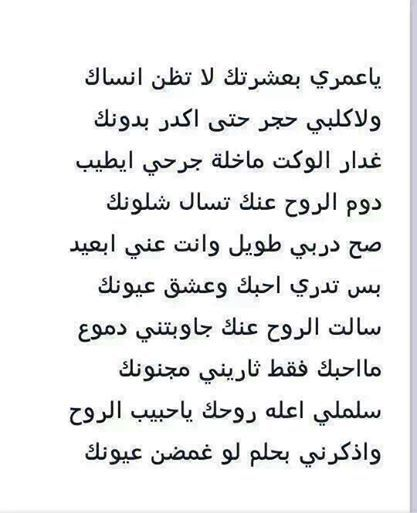 بالصور شعر عراقي شعبي , اجمل الاشعار الشعبيه العراقيه 414 5