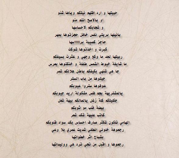 بالصور شعر عراقي شعبي , اجمل الاشعار الشعبيه العراقيه 414 7