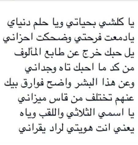 بالصور شعر عراقي شعبي , اجمل الاشعار الشعبيه العراقيه 414 9