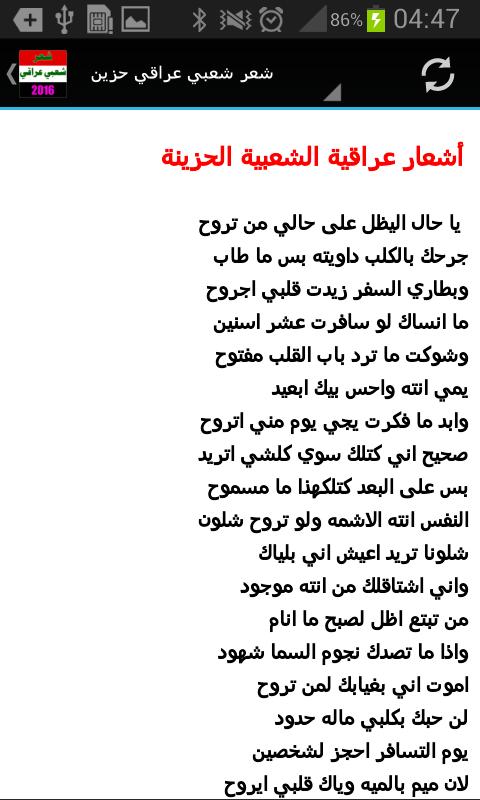 بالصور شعر عراقي شعبي , اجمل الاشعار الشعبيه العراقيه 414