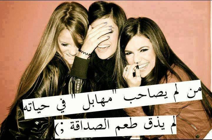 بالصور بنات مضحكه , اجمل صور لبنات مضحكه 429 10