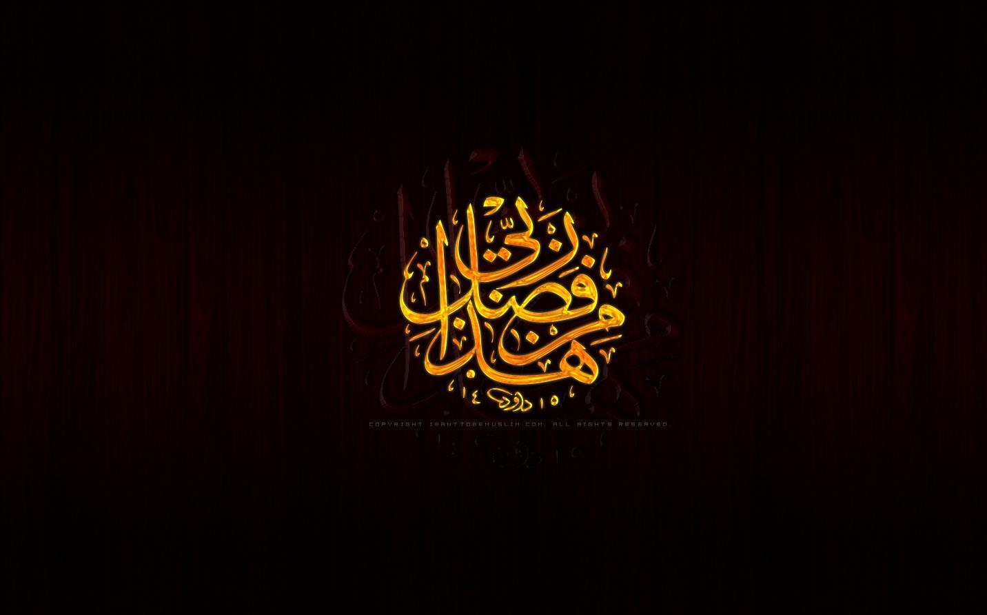 بالصور خلفيات اسلامية للموبايل , اجمل خلفيه اسلاميه للموبايل 437 5