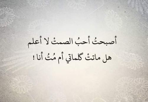 بالصور شعر حزين قصير , عبارات شعر حزين قصيره 440 2