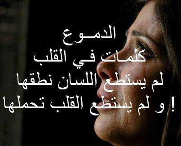 بالصور شعر حزين قصير , عبارات شعر حزين قصيره 440 4