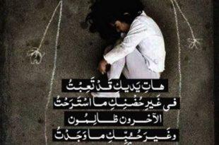 بالصور صور حزينه عن الام , صور اليمه ومحزنه عن الام 465 11 310x205