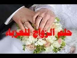 صورة حلمت اني عروس وانا عزباء , تفسير لحلم اني عروسه وانا عزباء