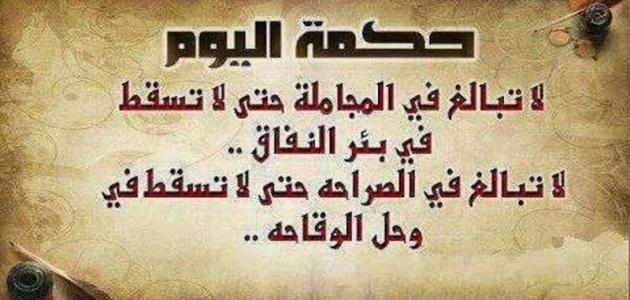 بالصور صور عليها حكم , ارقي صور عليها عبارات و حكم قمه في الروعه 4886 4