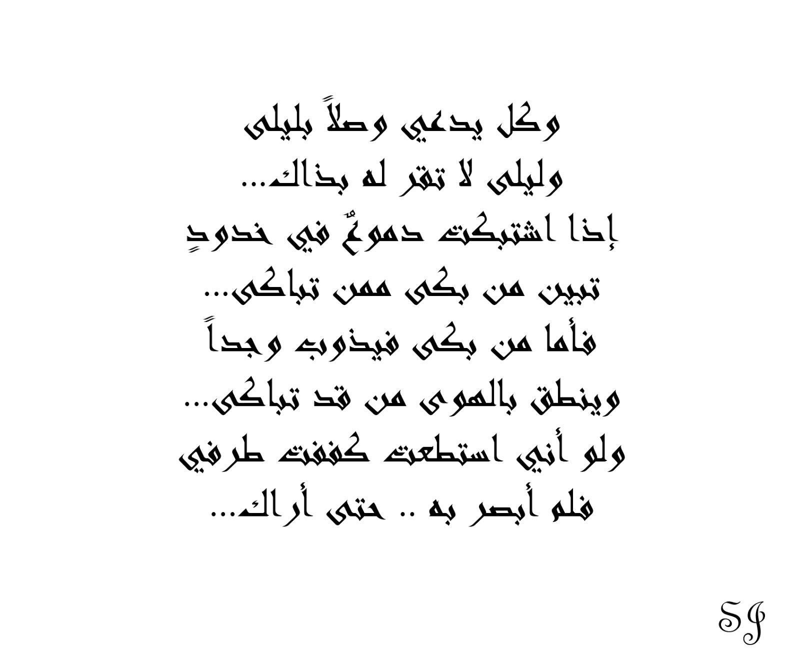 بالصور قصائد غزل فاحش , اروع قصائد الغزل الصريح 4904 2