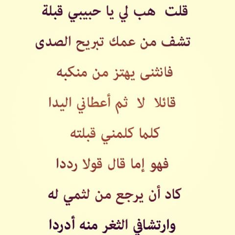 بالصور قصائد غزل فاحش , اروع قصائد الغزل الصريح 4904 7