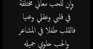 صوره شعر للحبيب الغالي , ارق الكلمات و الاشعار الغراميه لاغلي الاحباب