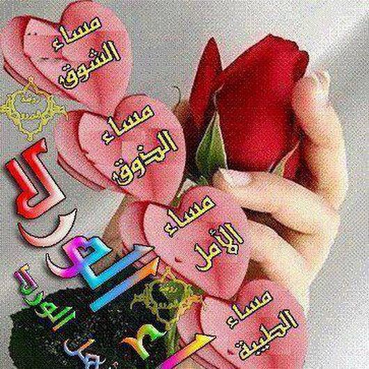 بالصور رسائل مساء الخير , اروع رسائل للمساء 4987 4