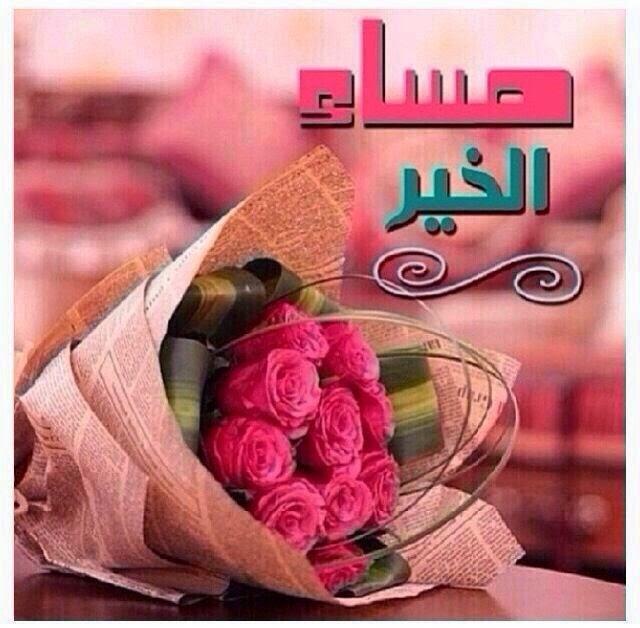 بالصور رسائل مساء الخير , اروع رسائل للمساء 4987 5