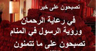 صوره مسجات تصبحون على خير اسلامية , اجمل المسجات الدينيه تصبحوا علي خير
