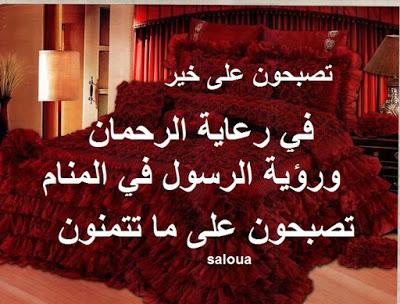 صورة مسجات تصبحون على خير اسلامية , اجمل المسجات الدينيه تصبحوا علي خير