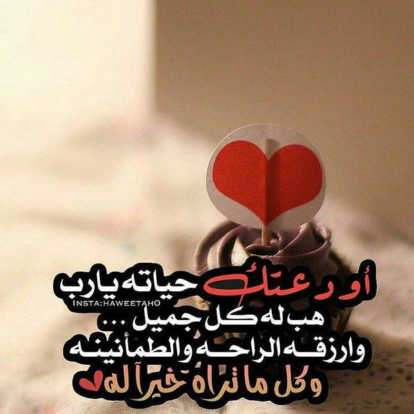 بالصور مسجات حب تويتر , اجمل رسائل الحب و الغرام علي التويتر 4993 1