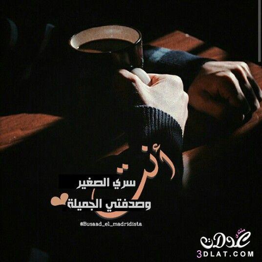 بالصور مسجات حب تويتر , اجمل رسائل الحب و الغرام علي التويتر 4993 2
