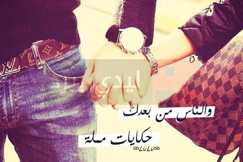 بالصور مسجات حب تويتر , اجمل رسائل الحب و الغرام علي التويتر 4993 3