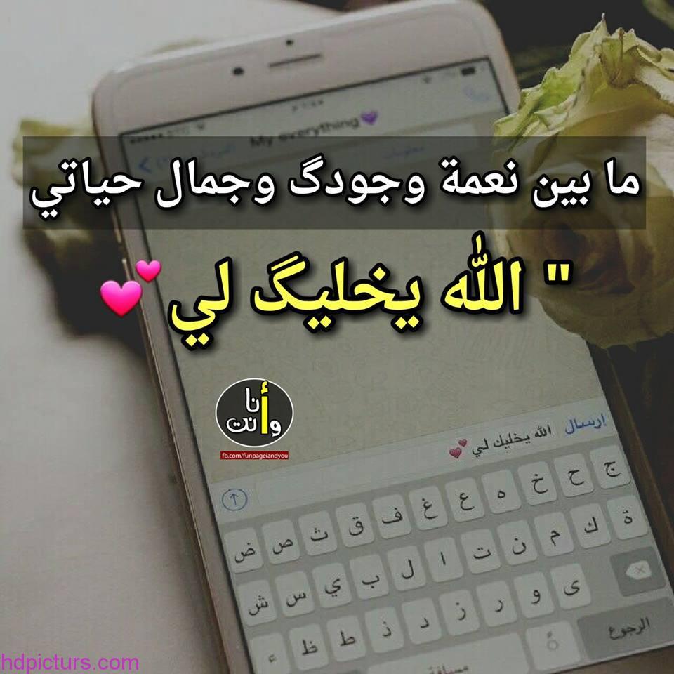 بالصور مسجات حب تويتر , اجمل رسائل الحب و الغرام علي التويتر 4993 4