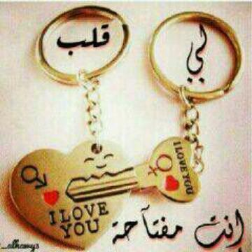 بالصور مسجات حب تويتر , اجمل رسائل الحب و الغرام علي التويتر 4993 5