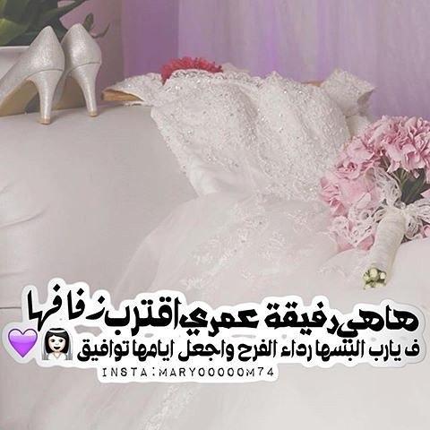 بالصور عبارات للعروس , ارق و احلي العبارات للعروس 4998 10