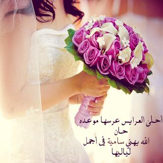 بالصور عبارات للعروس , ارق و احلي العبارات للعروس 4998 3