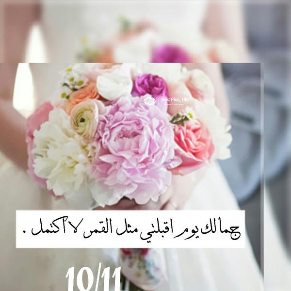 بالصور عبارات للعروس , ارق و احلي العبارات للعروس 4998 6